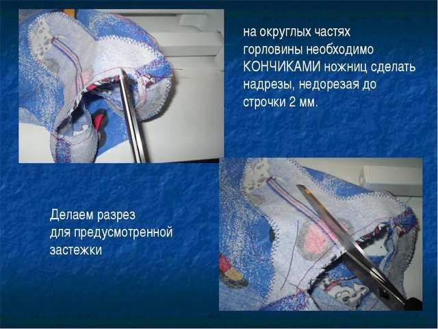 на округлых частях горловины необходимо КОНЧИКАМИ ножниц сделать надрезы, нед...