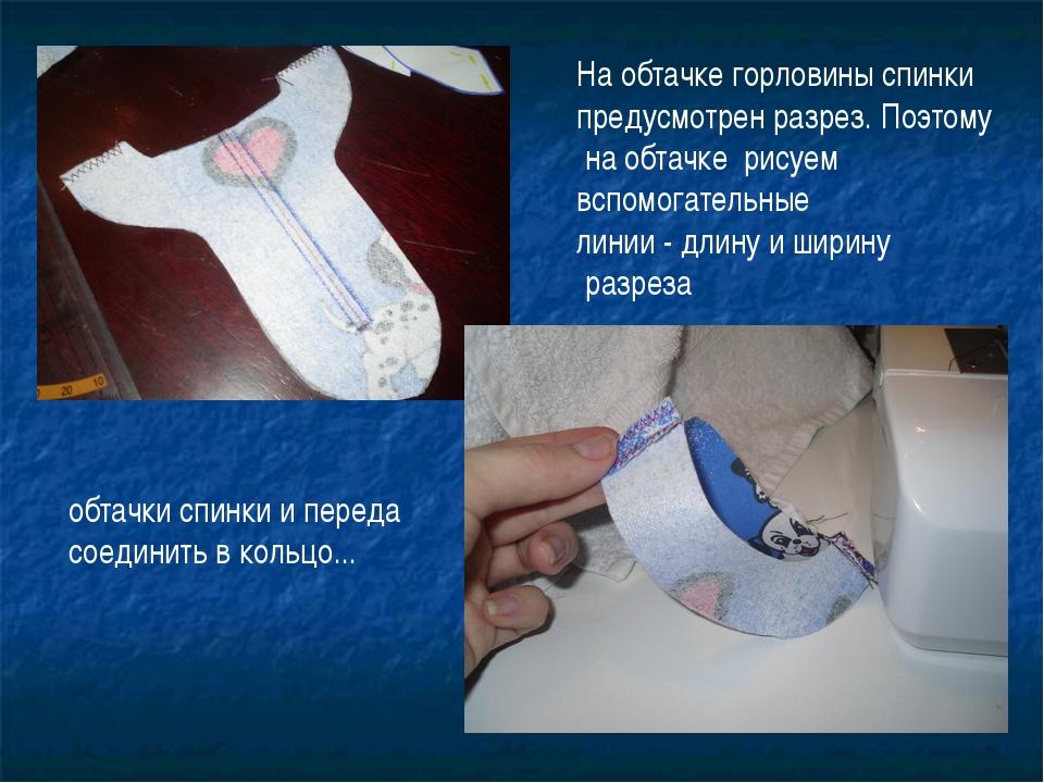 На обтачке горловины спинки предусмотрен разрез. Поэтому на обтачке рисуем вс...
