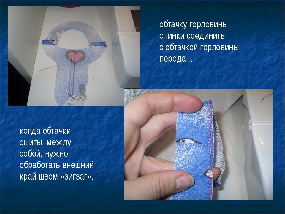 обтачку горловины спинки соединить с обтачкой горловины переда... когда обтач...
