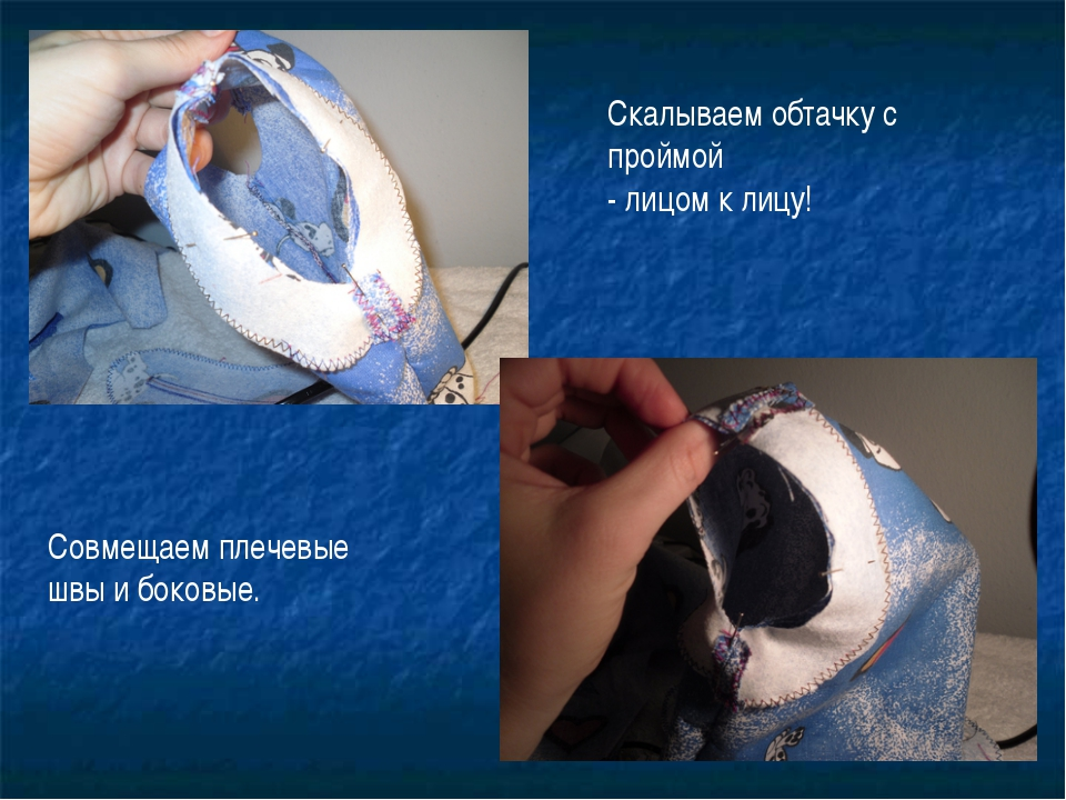 Скалываем обтачку с проймой - лицом к лицу! Совмещаем плечевые швы и боковые.