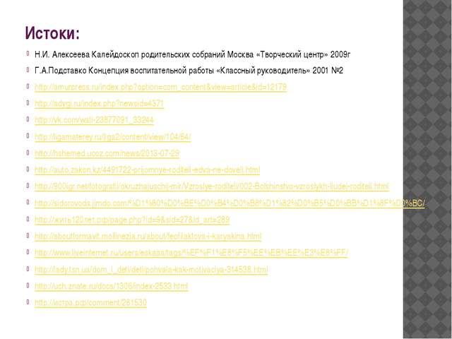 Истоки: Н.И. Алексеева Калейдоскоп родительских собраний Москва «Творческий ц...