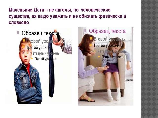 Маленькие Дети – не ангелы, но человеческие существа, их надо уважать и не об...