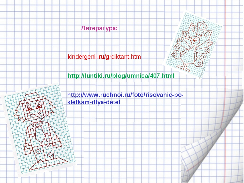 Литература: kindergenii.ru/grdiktant.htm http://luntiki.ru/blog/umnica/407.ht...