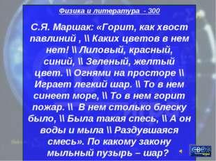Физика и литература - 300 С.Я. Маршак: «Горит, как хвост павлиний , \\ Каких