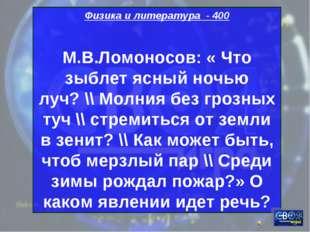 Физика и литература - 400 М.В.Ломоносов: « Что зыблет ясный ночью луч? \\ Мол