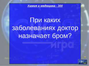 Химия и медицина - 300 При каких заболеваниях доктор назначает бром?