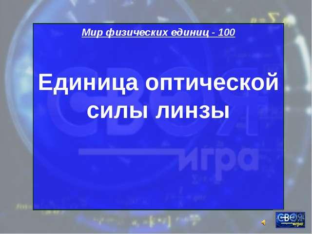 Мир физических единиц - 100 Единица оптической силы линзы