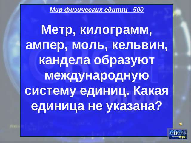 Мир физических единиц - 500 Метр, килограмм, ампер, моль, кельвин, кандела об...