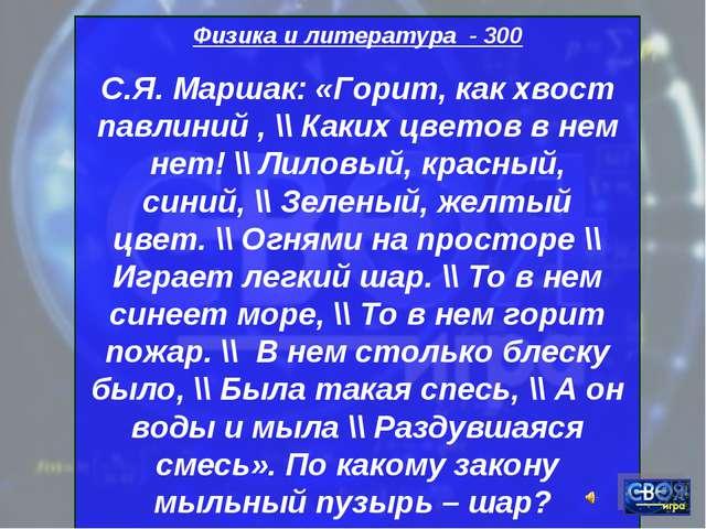 Физика и литература - 300 С.Я. Маршак: «Горит, как хвост павлиний , \\ Каких...