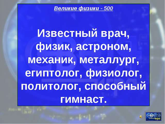 Великие физики - 500 Известный врач, физик, астроном, механик, металлург, еги...