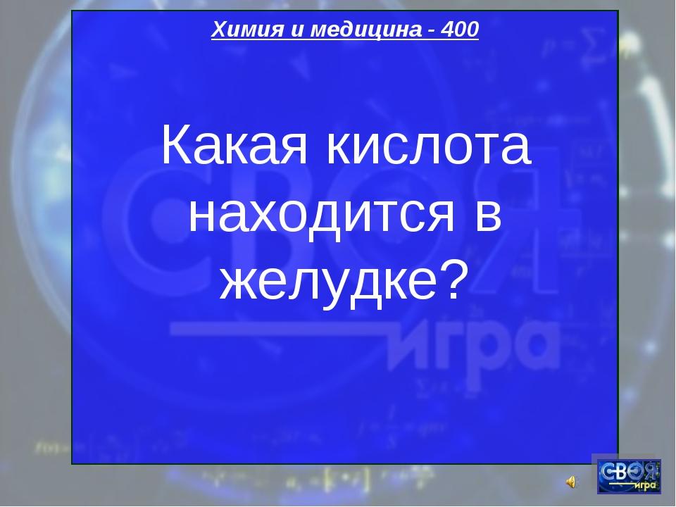 Химия и медицина - 400 Какая кислота находится в желудке?