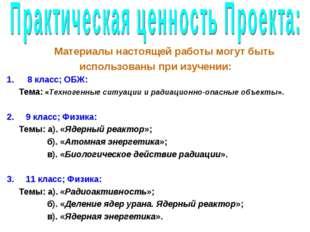 Материалы настоящей работы могут быть использованы при изучении: 8 класс; ОБ