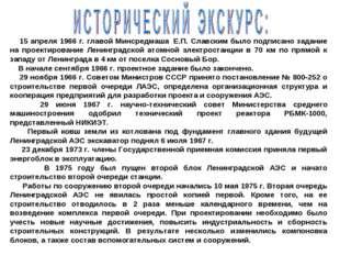 15 апреля 1966 г. главой Минсредмаша Е.П. Славским было подписано задание н