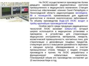 На ЛАЭС осуществляется производство более двадцати наименований радиоактивны