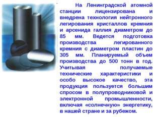 На Ленинградской атомной станции лицензирована и внедрена технология нейтрон