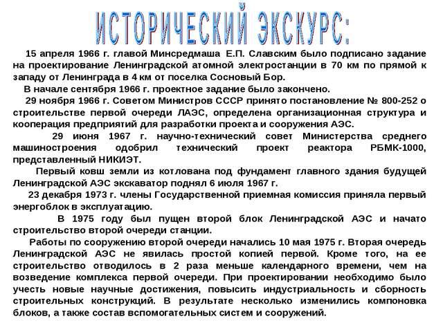 15 апреля 1966 г. главой Минсредмаша Е.П. Славским было подписано задание н...