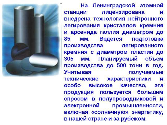На Ленинградской атомной станции лицензирована и внедрена технология нейтрон...