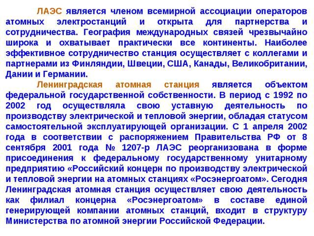 ЛАЭС является членом всемирной ассоциации операторов атомных электростанций...