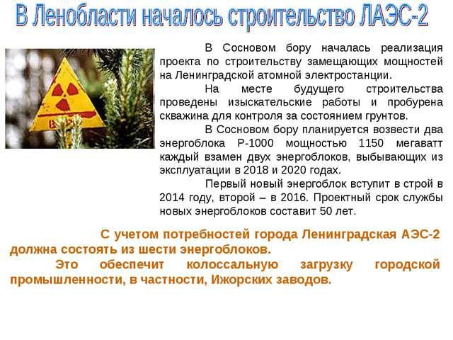 В Сосновом бору началась реализация проекта по строительству замещающих мощн...