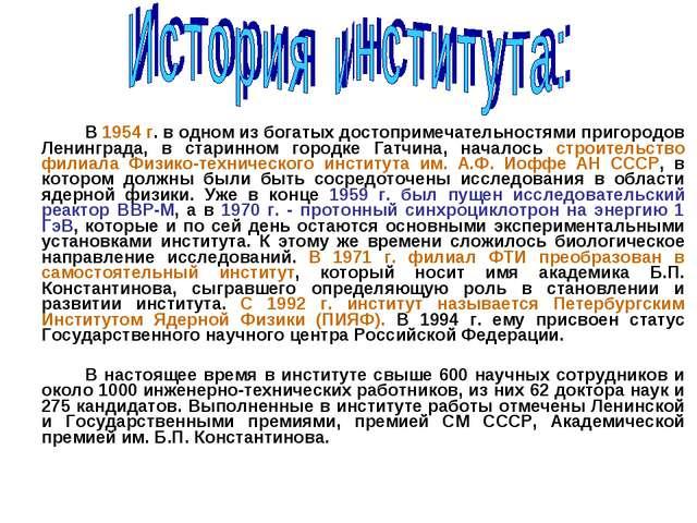 В 1954 г. в одном из богатых достопримечательностями пригородов Ленинграда...