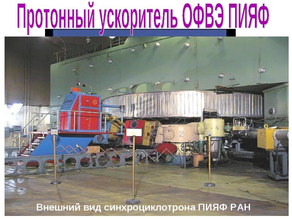 Внешний вид синхроциклотрона ПИЯФ РАН