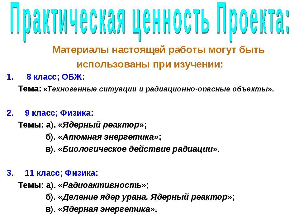 Материалы настоящей работы могут быть использованы при изучении: 8 класс; ОБ...