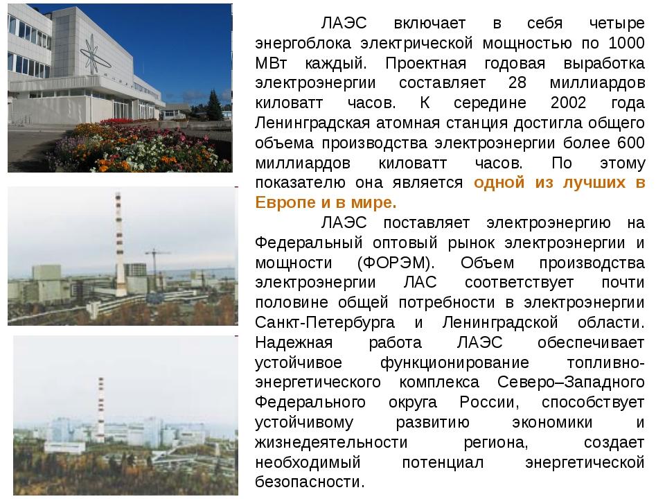 ЛАЭС включает в себя четыре энергоблока электрической мощностью по 1000 МВт...