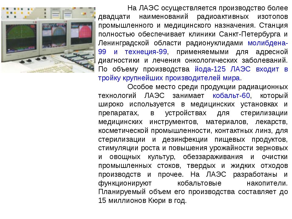 На ЛАЭС осуществляется производство более двадцати наименований радиоактивны...