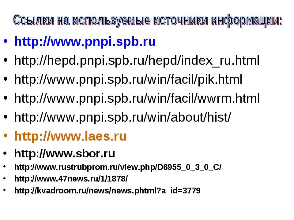 http://www.pnpi.spb.ru http://hepd.pnpi.spb.ru/hepd/index_ru.html http://www....