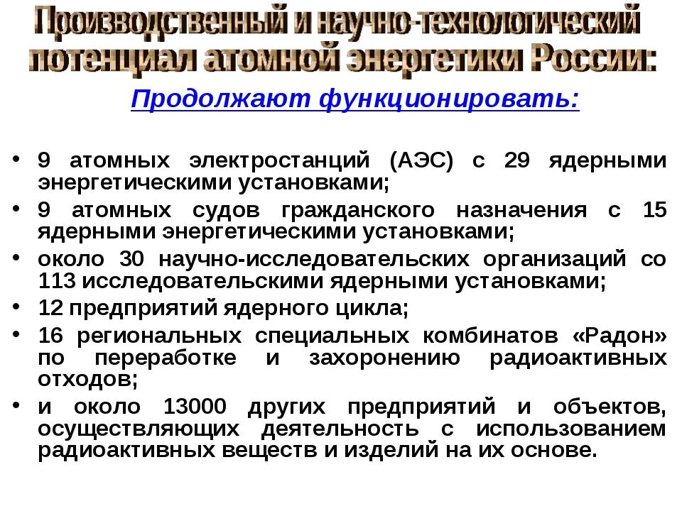 Продолжают функционировать: 9 атомных электростанций (АЭС) с 29 ядерными эне...
