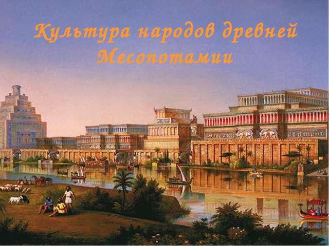 Культура народов древней Месопотамии