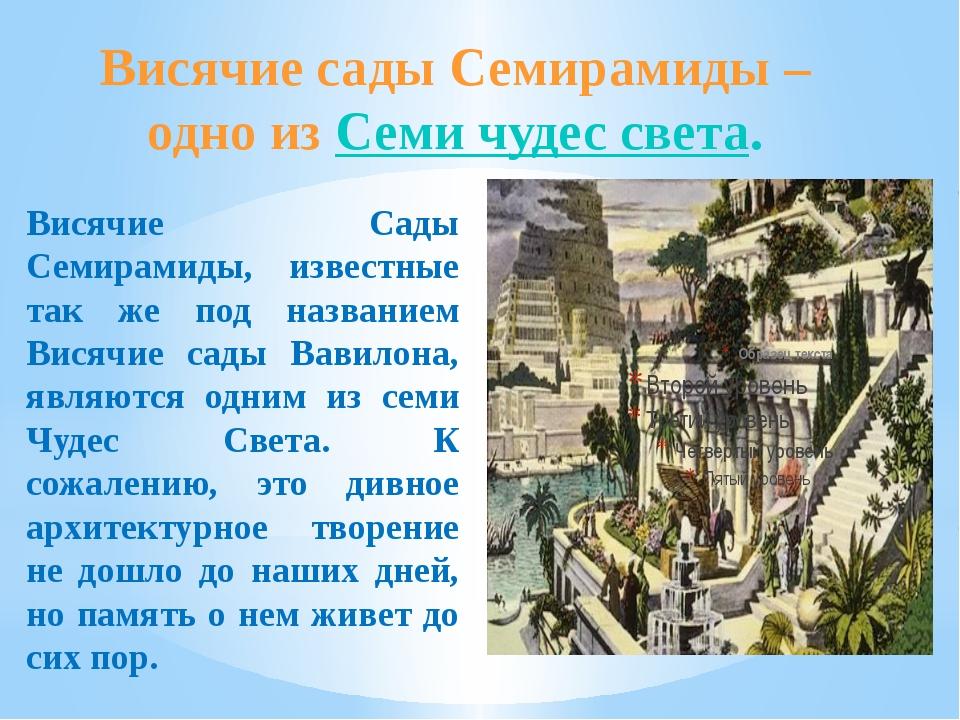 Висячие сады Семирамиды – одно из Семи чудес света. Висячие Сады Семирамиды,...