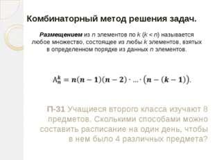 Комбинаторный метод решения задач. Размещением из п элементов по k (k < n) на