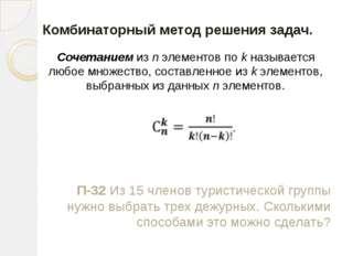 Комбинаторный метод решения задач. Сочетанием из п элементов по k называется