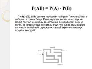 П-49 (320212) На рисунке изображён лабиринт. Паук заползает в лабиринт в точ