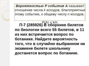 П-7 (285926) В сборнике билетов по биологии всего 55 билетов, в 11 из них вс