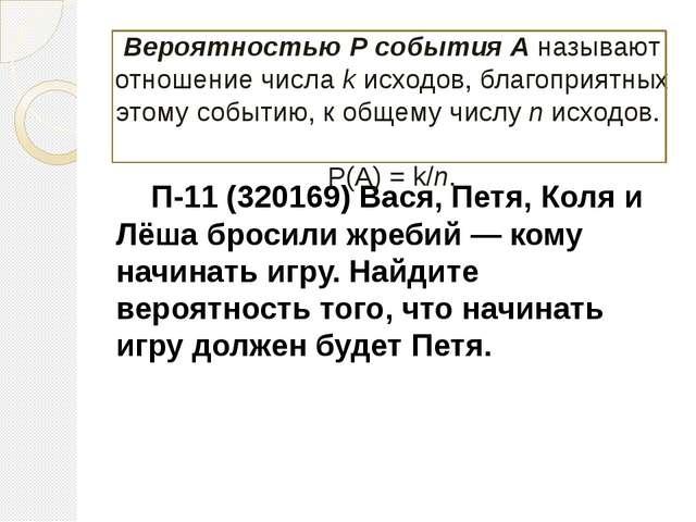 П-11 (320169) Вася, Петя, Коля и Лёша бросили жребий— кому начинать игру. Н...