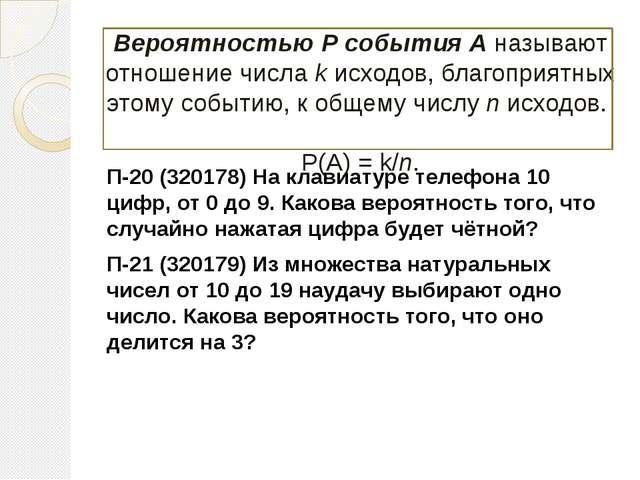 П-20 (320178) На клавиатуре телефона 10 цифр, от 0 до 9. Какова вероятность...