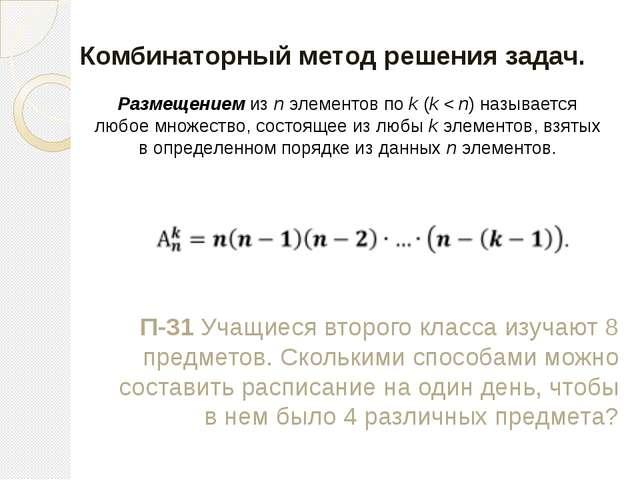 Комбинаторный метод решения задач. Размещением из п элементов по k (k < n) на...