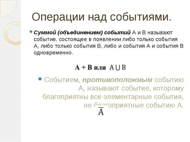 Операции над событиями. Суммой (объединением) событий А и В называют событие,...