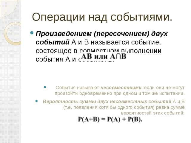 Операции над событиями. Произведением (пересечением) двух событий А и В назыв...