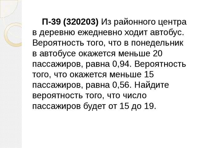 П-39 (320203) Из районного центра в деревню ежедневно ходит автобус. Вероятн...