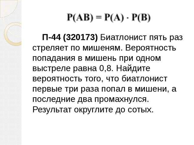 П-44 (320173) Биатлонист пять раз стреляет по мишеням. Вероятность попадания...