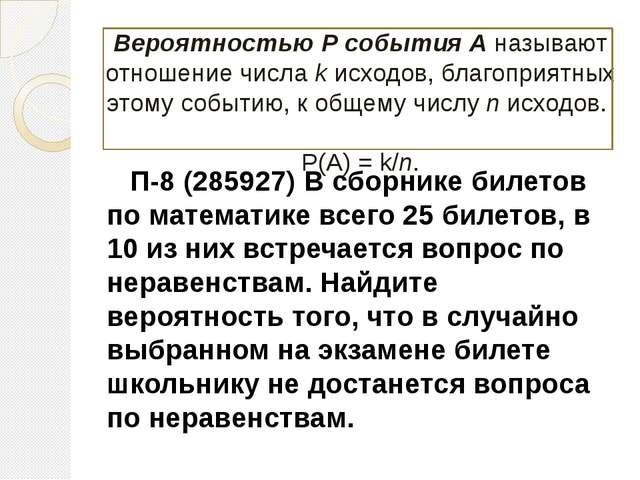 П-8 (285927) В сборнике билетов по математике всего 25 билетов, в 10 из них...