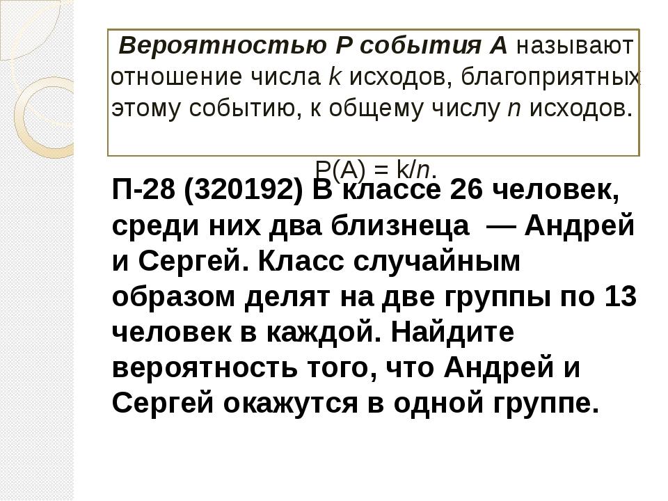 П-28 (320192) В классе 26 человек, среди них два близнеца — Андрей и Сергей...