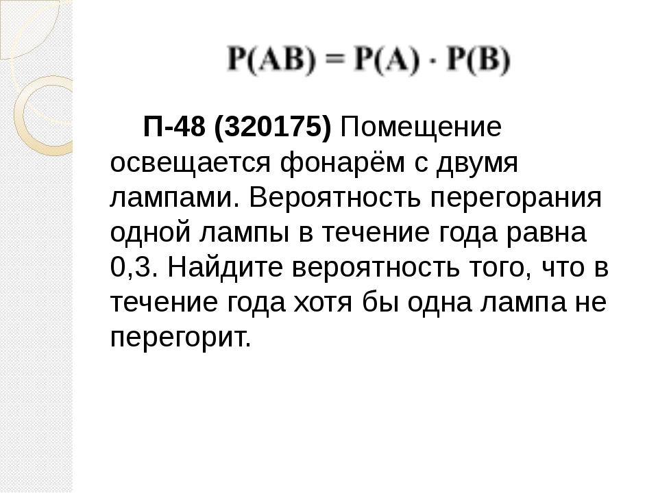 П-48 (320175) Помещение освещается фонарём с двумя лампами. Вероятность пере...