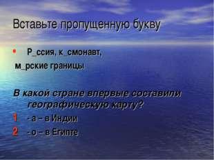 Вставьте пропущенную букву Р_ссия, к_смонавт, м_рские границы В какой стране