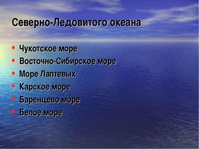 Северно-Ледовитого океана Чукотское море Восточно-Сибирское море Море Лаптевы...