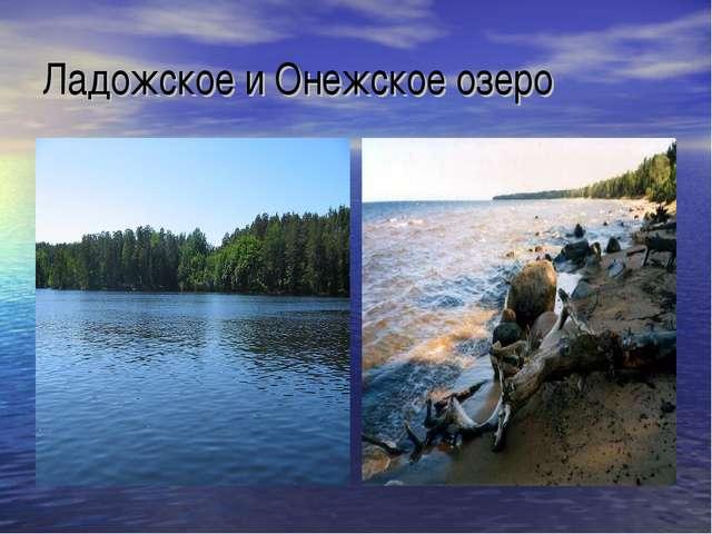 Ладожское и Онежское озеро