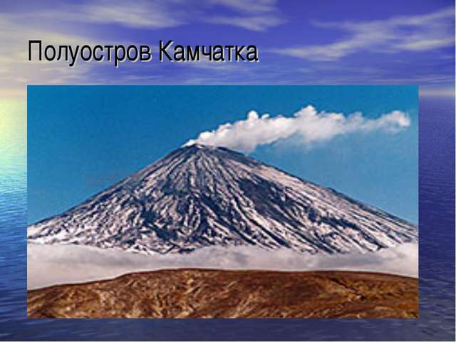 Полуостров Камчатка